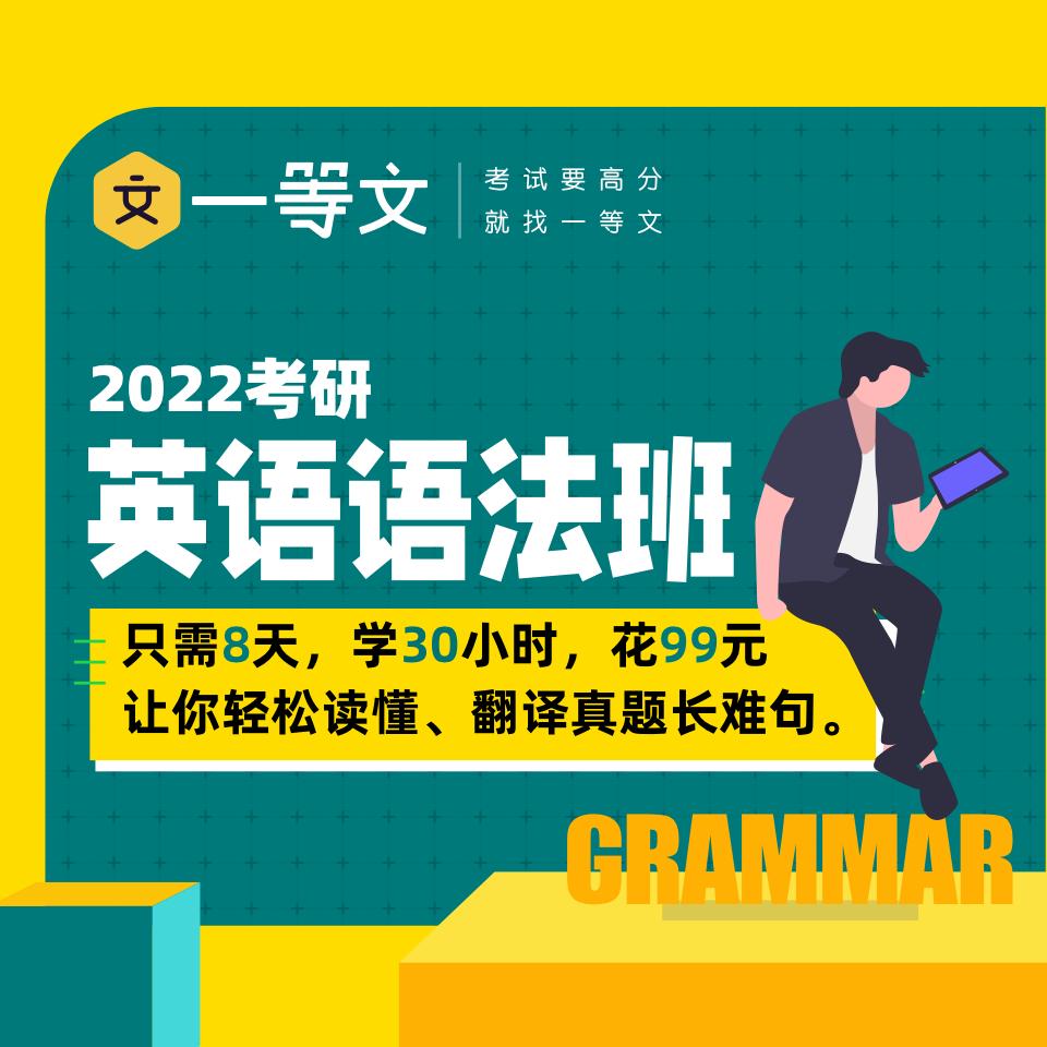 一等文2022考研英语语法班 于杉